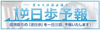 smbc-nikkou-gyakuhibuyohou