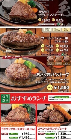 asakuma-menu
