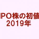 2019年のIPO初値一覧はこちら