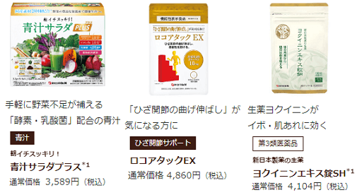 shinnihonseiyaku-herusukea