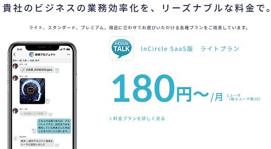 aicross-incircle