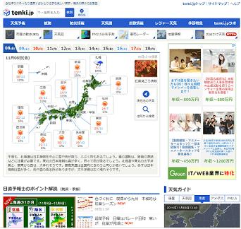 alink-tenki-jp