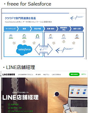 freee-salesforce-line
