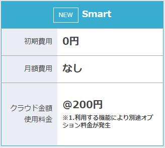 nittsusystem-smart