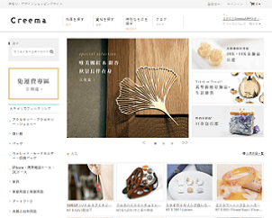 creema-website-china