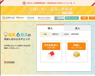 enechange-website