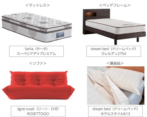 dreambed-shouhin